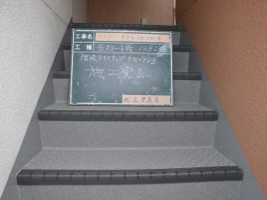 太宰府市 ベアバレー太宰府 マンション 改修工事 共用階段 床シート工事 完了
