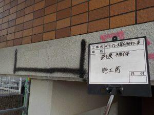 太宰府市 ベアバレー太宰府 マンション 改修工事 外壁 塗膜脆弱箇所 下地補修工事 施工前