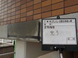 太宰府市 ベアバレー太宰府 マンション 改修工事 外壁 塗膜脆弱箇所 下地補修工事 完了