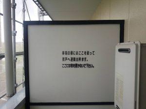 福岡県 粕屋郡 須恵町 ファーストコート アパート改修塗装工事 ベランダ 隔て板 塗装工事 完了
