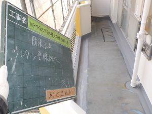 大野城市 リバーサイドシブタ マンション改修工事 ベランダ床 溝・巾木 ウレタン塗膜防水工事 完了