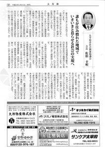 (有)辻塗装店 広告掲載 大寿連 第94号 回覧