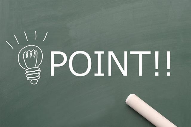 画像:黒板に白いチョークでPOINT!!と書かれている